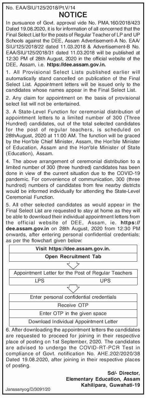 DEE Assam LP UP Final Merit List 2020
