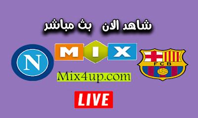 مشاهدة مباراة برشلونة ونابولي بث مباشر - دوري أبطال أوروبا