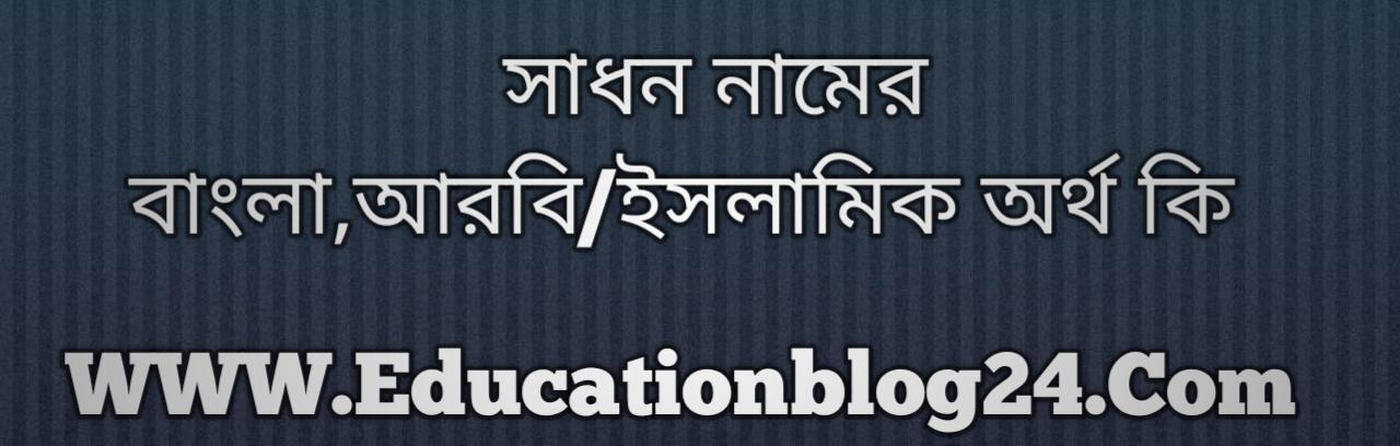 Shadan name meaning in Bengali, সাধন নামের অর্থ কি, সাধন নামের বাংলা অর্থ কি, সাধন নামের ইসলামিক অর্থ কি, সাধন কি ইসলামিক /আরবি নাম