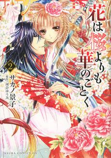 Hana wa Sakura yori mo Hana no Gotoku Manga