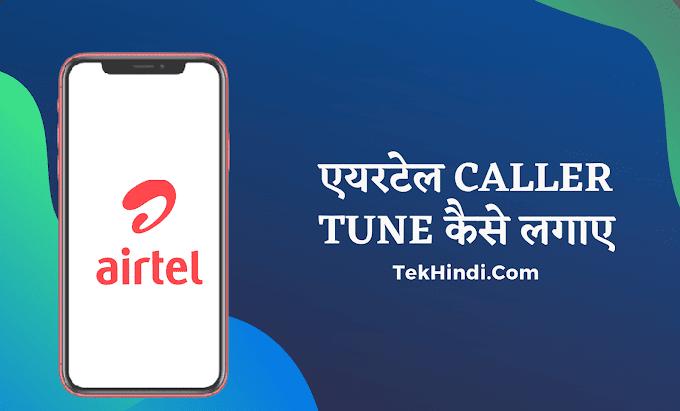 Airtel फ्री Caller Tune कैसे लगाए- Airtel Sim Me Caller Tune Kaise Lagaye