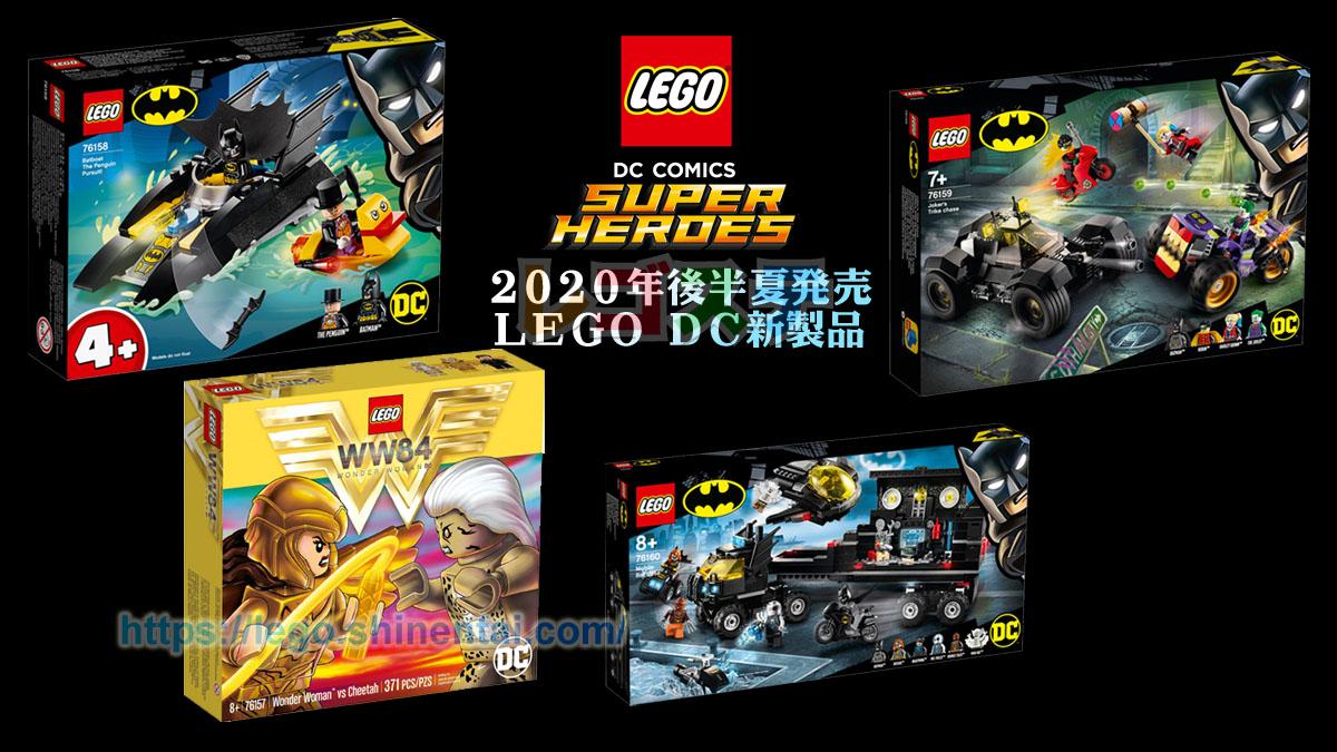 2020年後半夏LEGO バットマン・DCスーパー・ヒーローズ新製品情報:みんな大好きバットマン