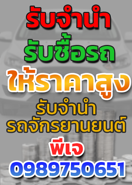 คุณพีเจ โทร 0989750651รับจำนำมอเตอร์ไซค์ รับจำนำรถจักรยานยนต์ ติดไฟแนนซ์