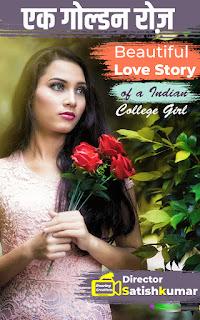 एक गोल्डन रोज़ - Beautiful Love Story of a Indian College girl