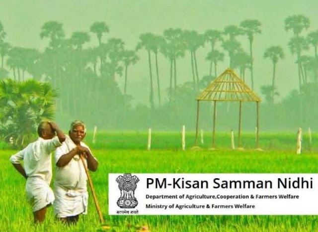 ऐसे अपडेट करें अपने पीएम किसान सम्मान निधि योजना के विवरण