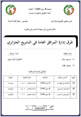مذكرة ماستر: طرق إدارة المرافق العامة في التشريع الجزائري PDF