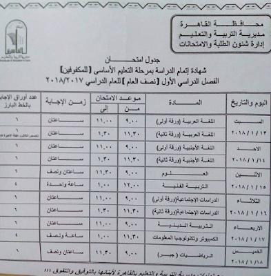 جداول امتحانات محافظة القاهره الترم الاول 2018 جميع المراحل
