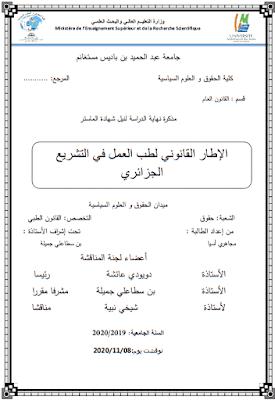 مذكرة ماستر: الإطار القانوني لطب العمل في التشريع الجزائري PDF