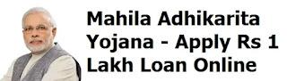 महिला अधिकारिता योजना के अंतर्गत 1 लाख रुपये ऋण के लिए आवेदन