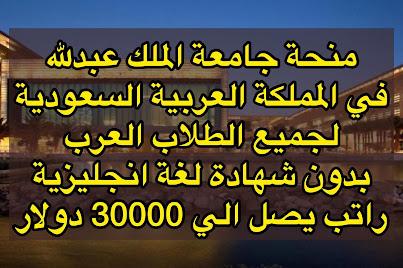 منحة جامعة الملك عبدالله للعلوم والتكنولوجيا 2021 ممولة بالكامل