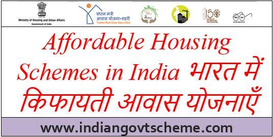 affordable+housing+scheme