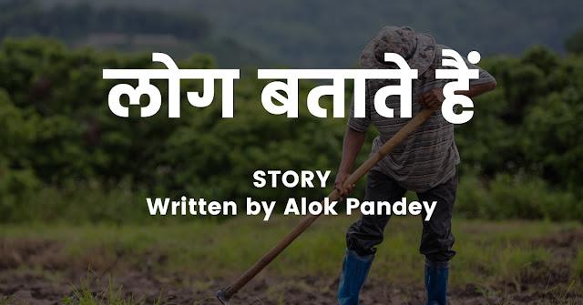 लोग बताते हैं - (STORY) written by Alok Pandey