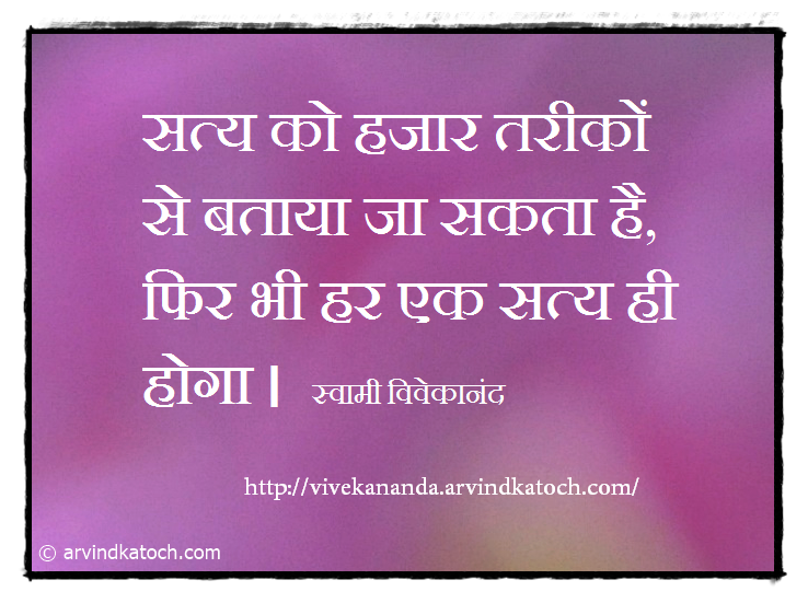 Swami Vivekananda, Hindi, Thought, Quote, Truth,