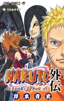 Naruto Gaiden: The Seventh Hokage Manga