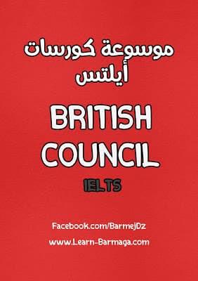 موسوعة كورسات أيلتس British Council Ielts
