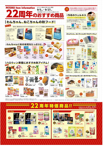ワンちゃんネコちゃん用イオンペット22周年記念お買い得品