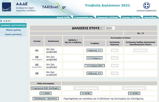 Αναδρομικά 11μηνου συνταξιούχων: Αυξημένος φόρος έως 55%-Πώς θα γίνει η φορολόγηση