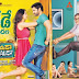 Naruda DONORuda (Donaruda) Telugu Movie Review