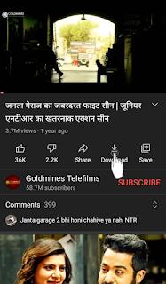 यूट्यूब डाउनलोड बटन