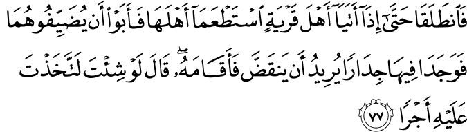 Surat Al Kahfi Ayat 77