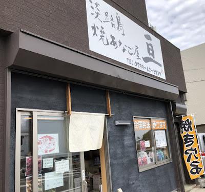 淡路島 焼あなご屋 亘 2020/1/25飲食レビュー