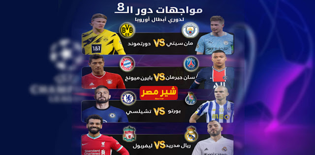 مباراة نهائي دوري أبطال اوروبا 2021  - موعد مباريات ربع نهائي دوري ابطال اوروبا