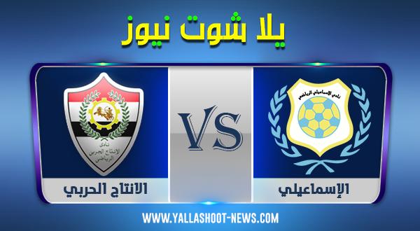 مشاهدة مباراة الإسماعيلي والإنتاج الحربي بث مباشر اليوم 6-10-2020 الدوري المصري