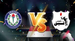 مباراة سموحة وإنبي ماتش اليوم مباشر 8-2-2021 والقنوات الناقلة في الدوري المصري