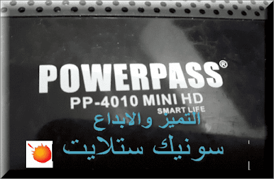احدث ملف قنوات POWERPASSpp-4010MINI HDsmartlife