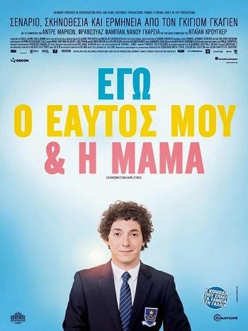 Les garcons et Guillaume, a table! (2013) ταινιες online seires oipeirates greek subs