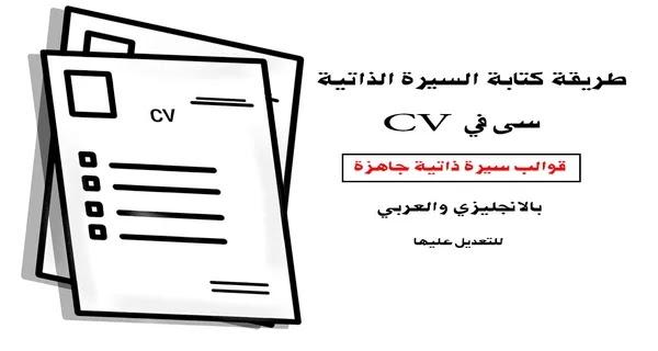 cv جاهز للتحميل وطريقة التعديل عليه بالتفصيل