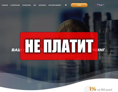 Скриншоты выплат с хайпа dogemain.com