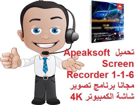 تحميل Apeaksoft Screen Recorder 1-1-6 مجانا برنامج تصوير شاشة الكمبيوتر 4K