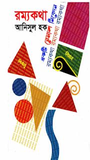 Rammya Katha Anisul Hoque PDF Download