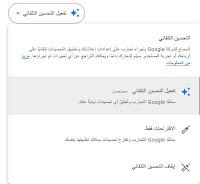 لقطة شاشة من إعدادات أدسنس تشتمل خيارات التحسين التلقائي الثلاثة
