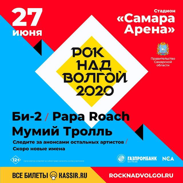 Papa Roach, Би-2 и Мумий Тролль выступят на фестивале Рок над Волгой