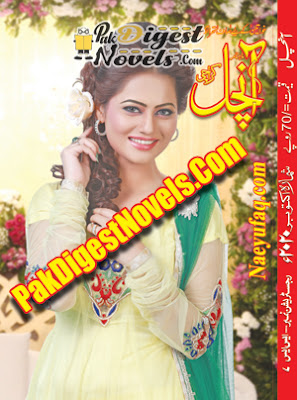 Aanchal Digest October 2020 Pdf Download