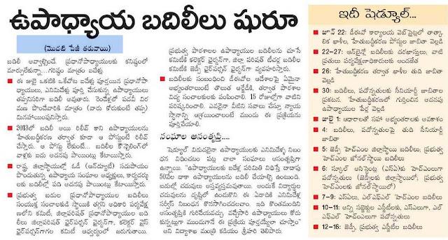 Telangana Teachers Transfer 2015 schedule