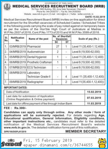 Tamil Nadu Medical Services Recruitment (TNMRB) Vacancy Notification 15.2.2019