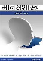 Manassastra Book In Marathi PDF