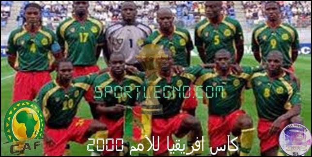 منتخب الكاميرون ,اكأس الأمم الأفريقية 2000,كأس إفريقيا للأمم,كاس امم افريقيا,كأس الأمم الأفريقية 2019,أمم,قرعة كاس امم افريقيا2019,الكان 2019,افريقيا,كاس افريقيا للامم 2000,قرعة كاس امم افريقيا,كأس الأمم الأفريقية,كاس الامم الافريقية 2019,الكان 2000