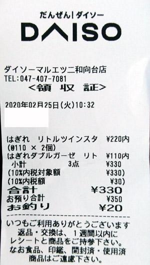 ダイソー マルエツ二和向台店 2020/2/25 のレシート