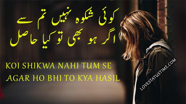 sad status in urdu   Whatsapp Status in Urdu