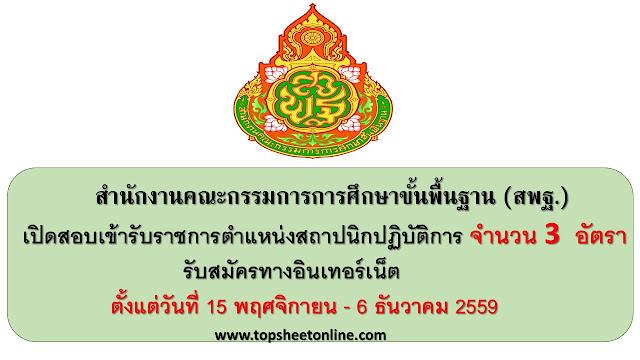 สำนักงานคณะกรรมการการศึกษาขั้นพื้นฐานเปิดสมัครสอบรับราชการตำแหน่งสถาปนิกปฏิบัติการ 3 อัตรา (15 พฤศจิกายน - 6 ธันวาคม 2559)
