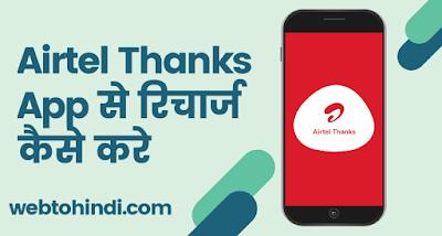 Airtel thanks app se recharge kaise kare