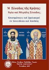 Ἡ Σύνοδος τῆς Κρήτης: Ἁγία καί Μεγάλη Σύνοδος;