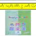 جميع جذاذات المفيد في اللغة العربية للمستوى الأول