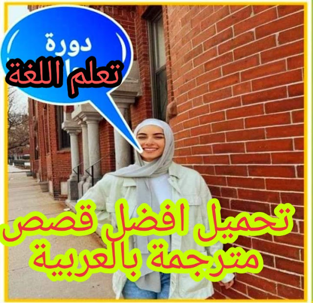 قصص فرنسية مترجمة للعربية