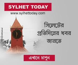 sylhet today news advertise