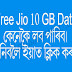 How to get jio 10 GB data for free - Learn in Assamese
